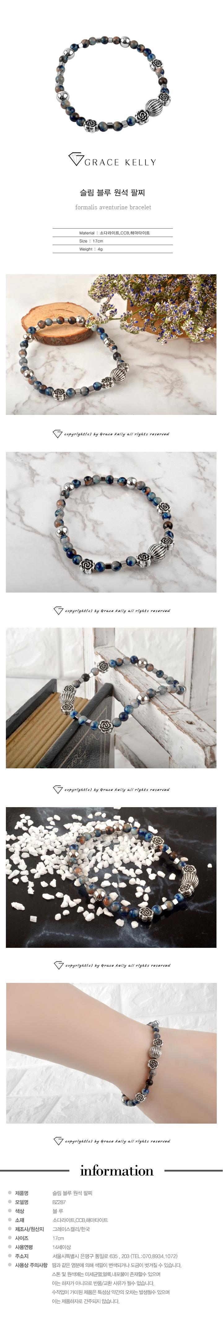 슬림 블루 원석 팔찌 - 그레이스켈리, 16,000원, 팔찌, 패션팔찌